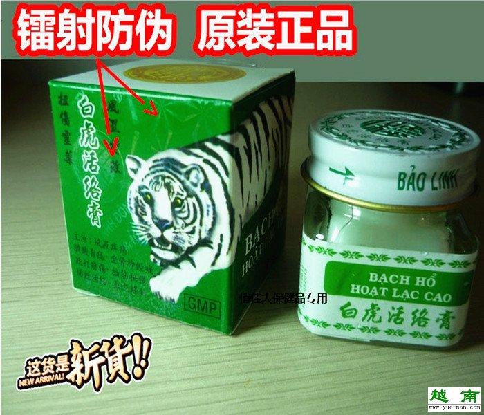 【越南特产】越南三宝之二——牛角梳越南白虎