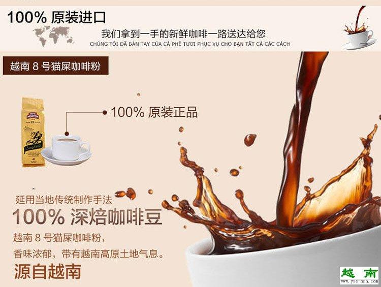 【越南特产】媲美蓝山越南G7中原咖啡粉8号/无糖