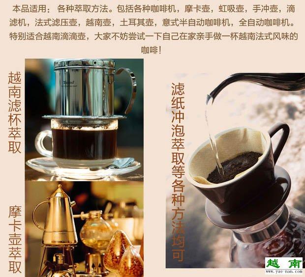 【越南特产】香浓的越南松鼠咖啡纯咖啡/TAM CH
