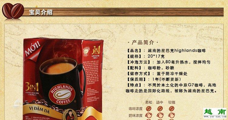 【越南特产】越南highlands咖啡 高地三合一速溶咖