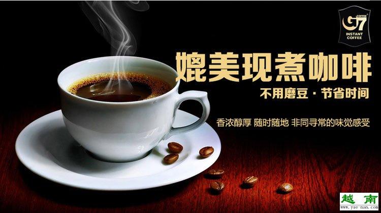 【越南特产】越南中原g7黑咖啡 g7速溶咖