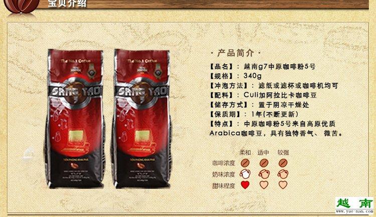【越南特产】原装正品 越南g7中原咖啡粉5号/咖啡