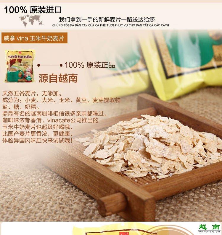 【越南特产】越南威拿 美味香浓的威拿麦