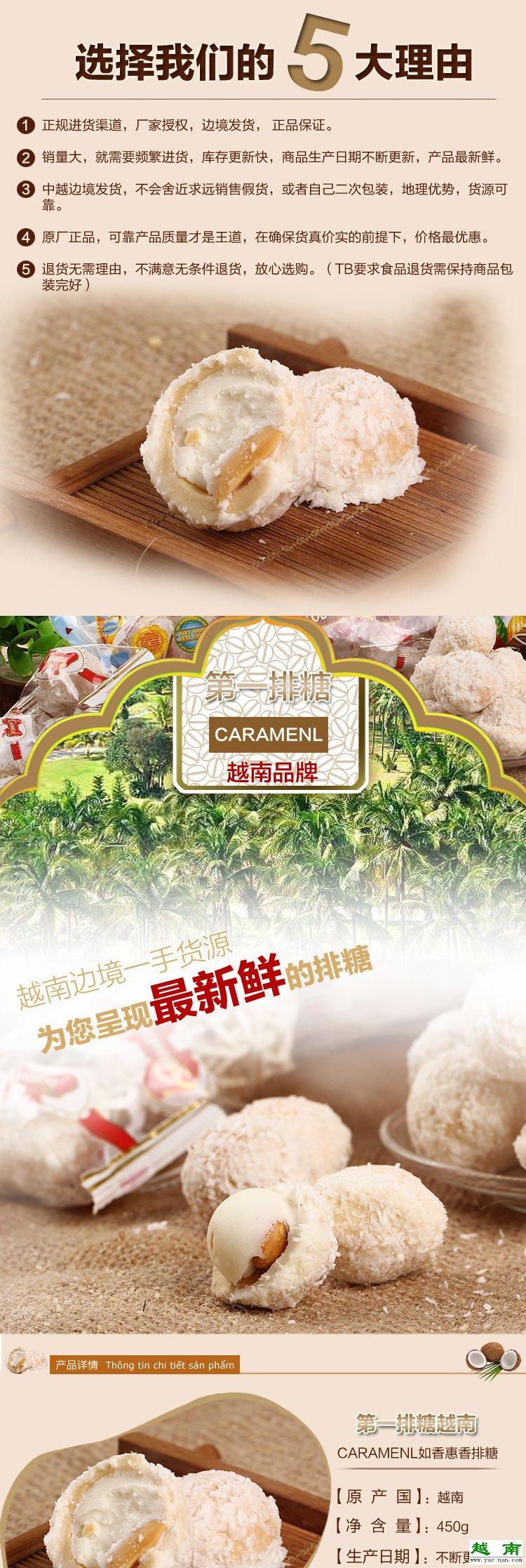 【越南特产】越南如香惠香排糖CARAMENL 越南如香