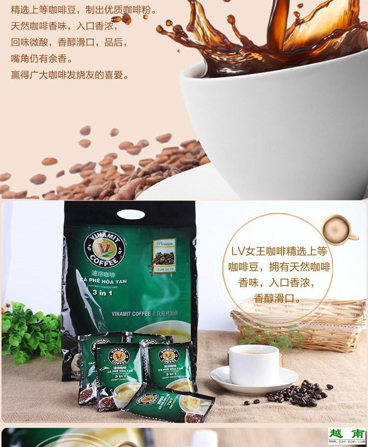 【越南特产】越南特浓LV女王咖啡 三合一速溶咖