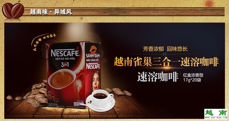 【越南特产】越南雀巢咖啡 红盒雀巢咖啡 三合一