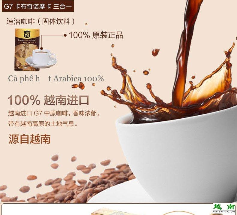 【越南特产】越南中原咖啡G7 卡布奇诺摩卡咖啡