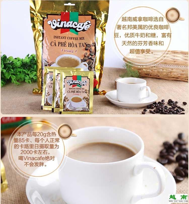 【越南特产】正品vina咖啡越南威拿咖啡三合一速