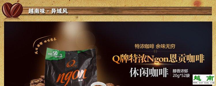 【越南特产】越南Q牌咖啡三合一速溶咖啡 特浓