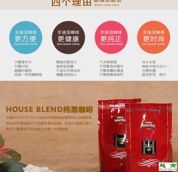 【越南特产】越南原装中原咖啡粉G7 House Blend烘焙