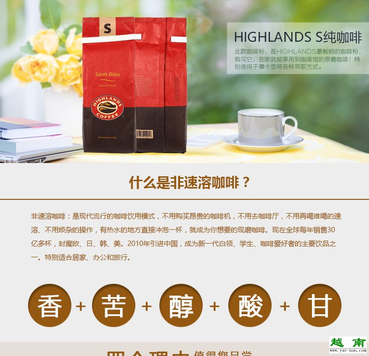 【越南特产】新品/越南highlands咖啡粉 S纯咖啡非