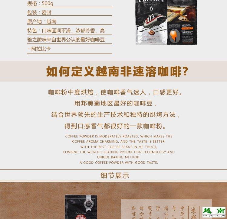 【越南特产】越南中原G7咖啡粉 法式滴壶4号咖啡