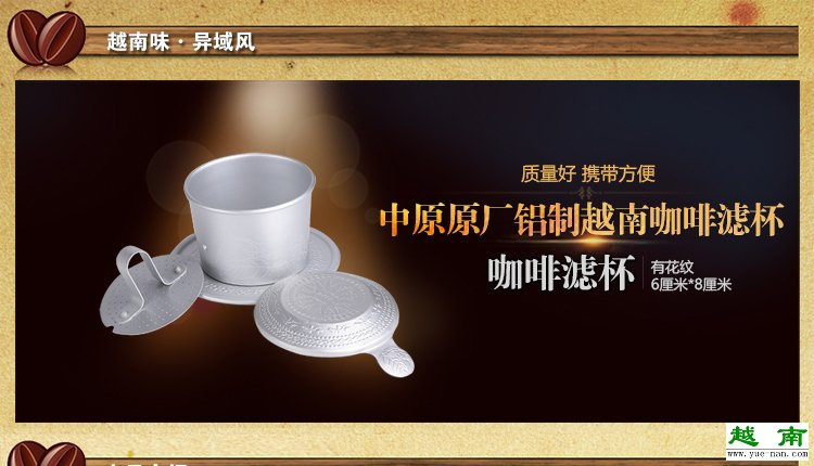 【越南特产】越南中原G7咖啡壶咖啡滤杯