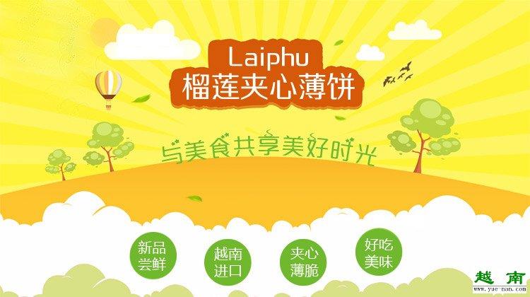 【越南特产】越南来富榴莲夹心饼干 法式