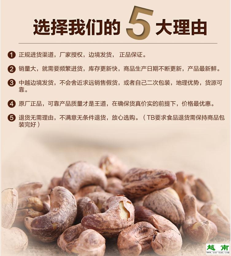 【越南特产】越南金燕腰果盐焗炭烧腰果