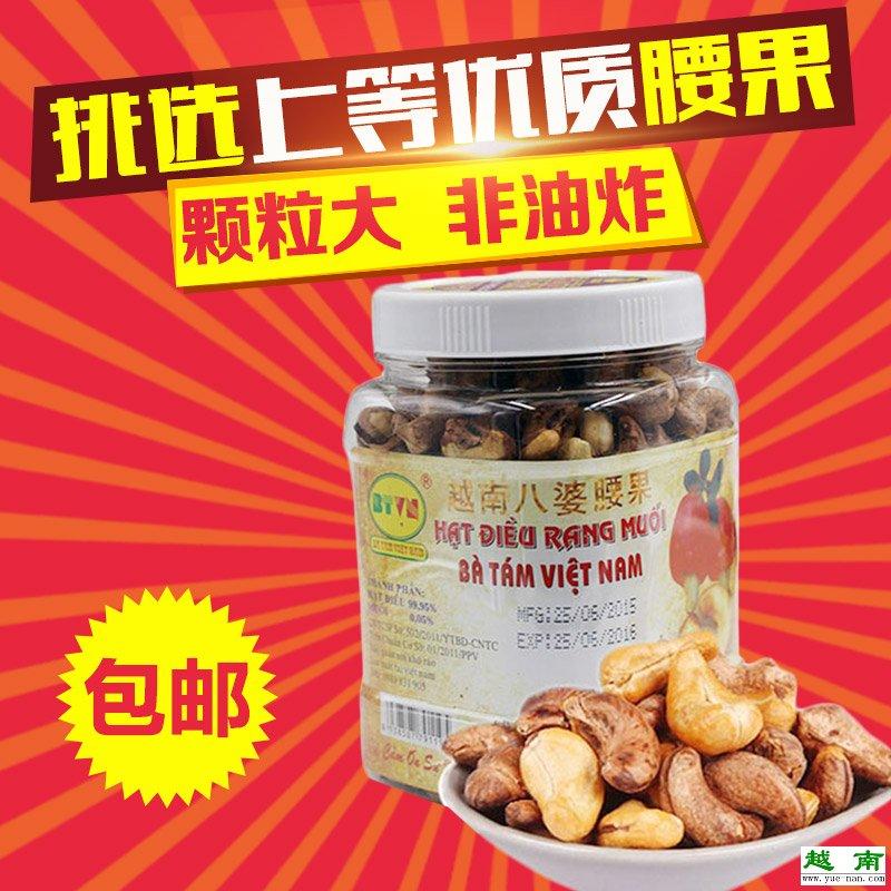 【越南特产】越南八婆腰果带皮盐焗炭烧