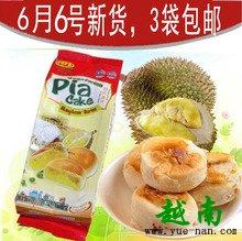 越南特产雷福记榴莲饼好吃不?