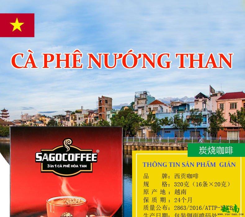 越南西贡咖啡甚比瑞士雀巢咖啡?