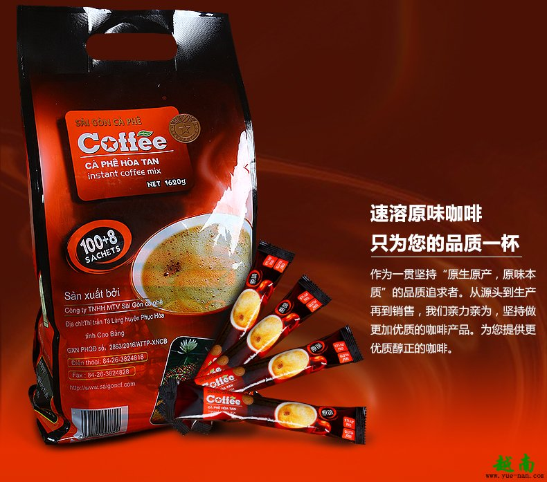 越南西贡咖啡报价让你感觉进入了白菜批发市场