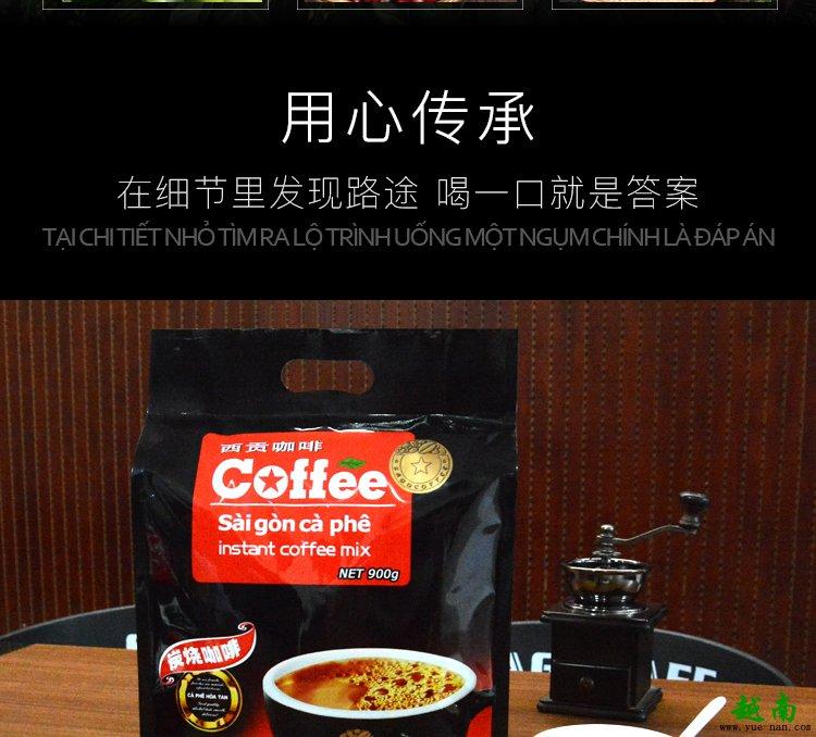 3和1西贡咖啡多少钱不是问题,问题是这么好喝的咖啡哪里找?