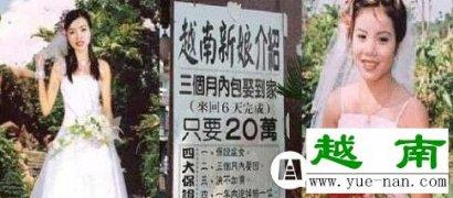 """辽宁倒卖越南新娘团伙落网:30余位""""新"""