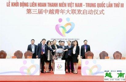 中越青年大联欢首次在越南举行(高清组图