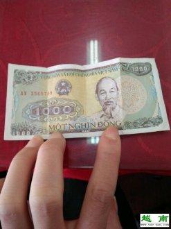 1000越南盾实拍图