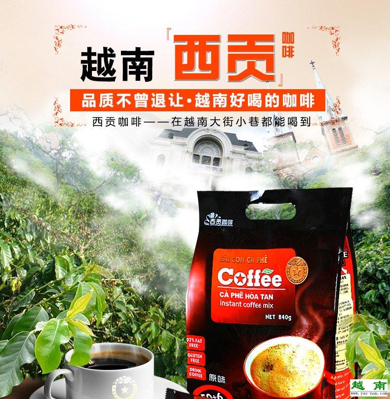 【越南咖啡】越南进口西贡原味咖啡800克