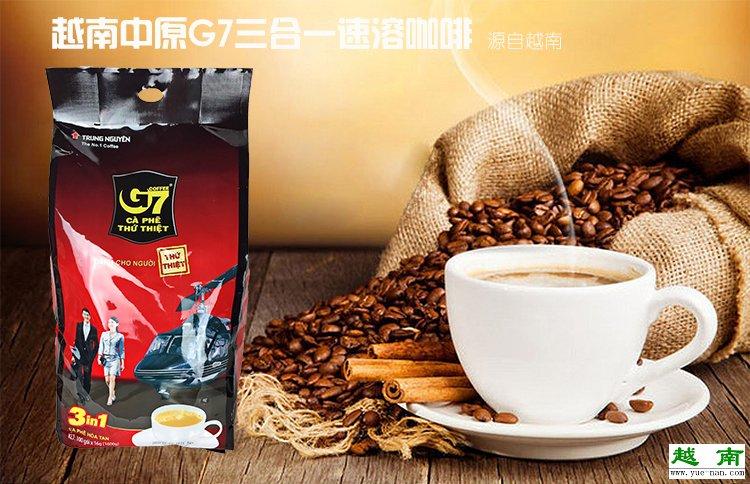 <b>【越南咖啡】原装进口中原g7咖啡三合一速溶咖啡</b>