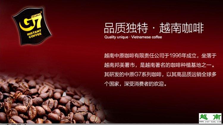 【越南咖啡】越南原装正品中原g7咖啡三