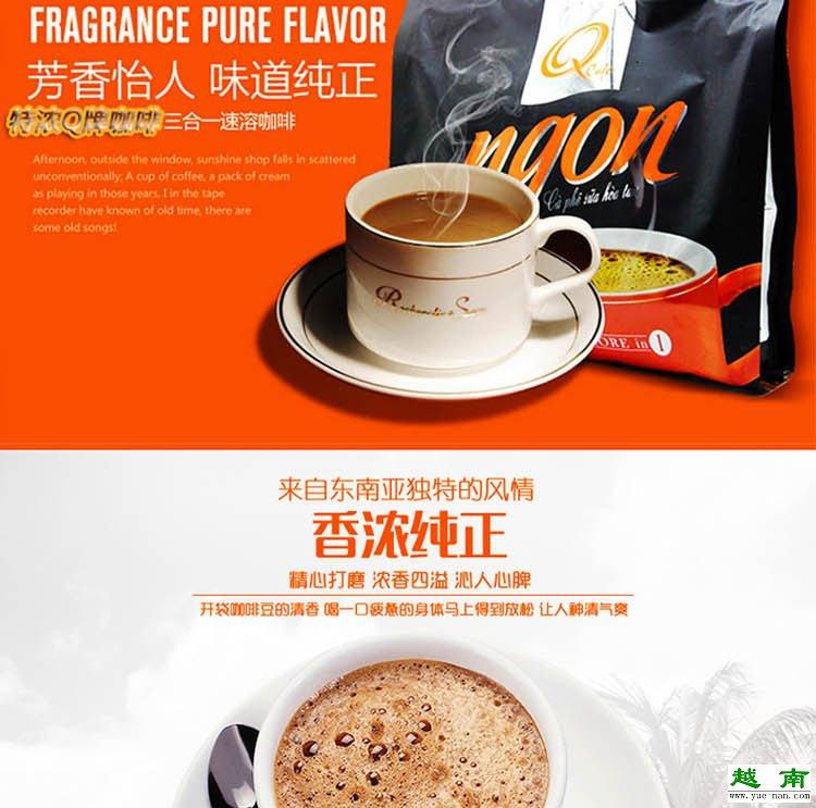 【越南特产】新品越南Q牌咖啡三合一速溶