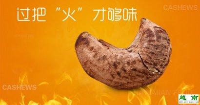 【越南特产】进口金姑带皮盐焗炭烧腰果