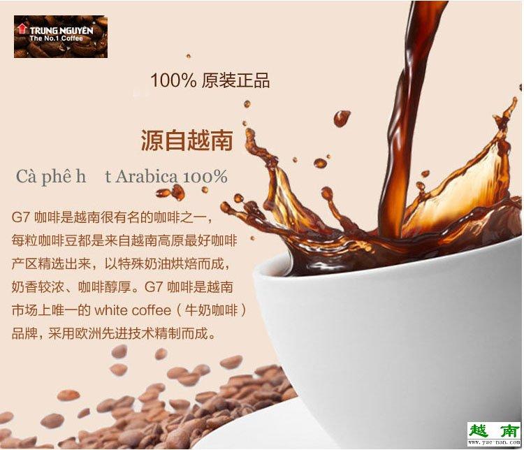 【越南特产】越南中原咖啡G7卡布奇诺摩