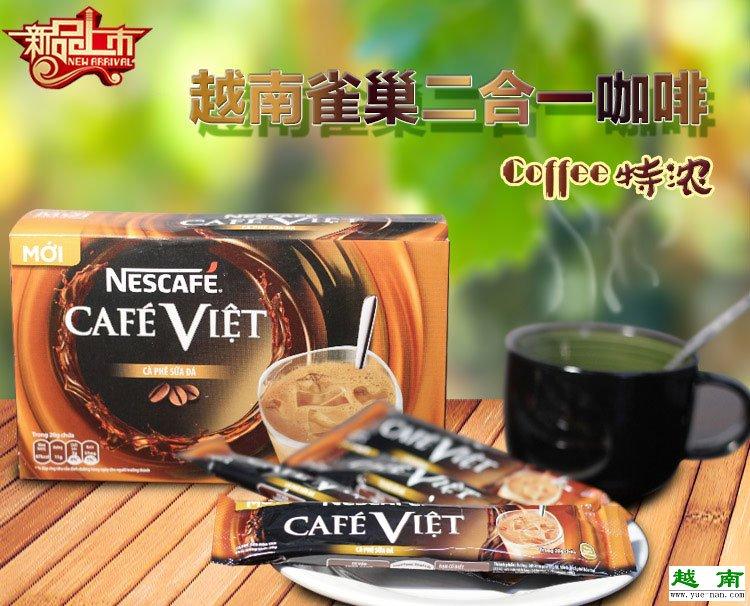 【越南特产】越南雀巢咖啡 特浓雀巢冰咖