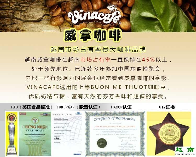 【越南特产】正品vina咖啡越南威拿咖啡三