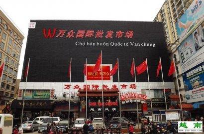 东兴 越南特产一条街在哪?