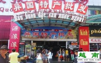 东兴买越南特产正宗吗?