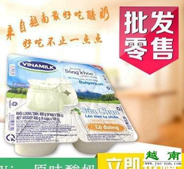 vinamilk酸奶多少钱?