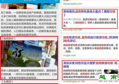 VINAMILK酸奶vs越南巴维bavi酸奶