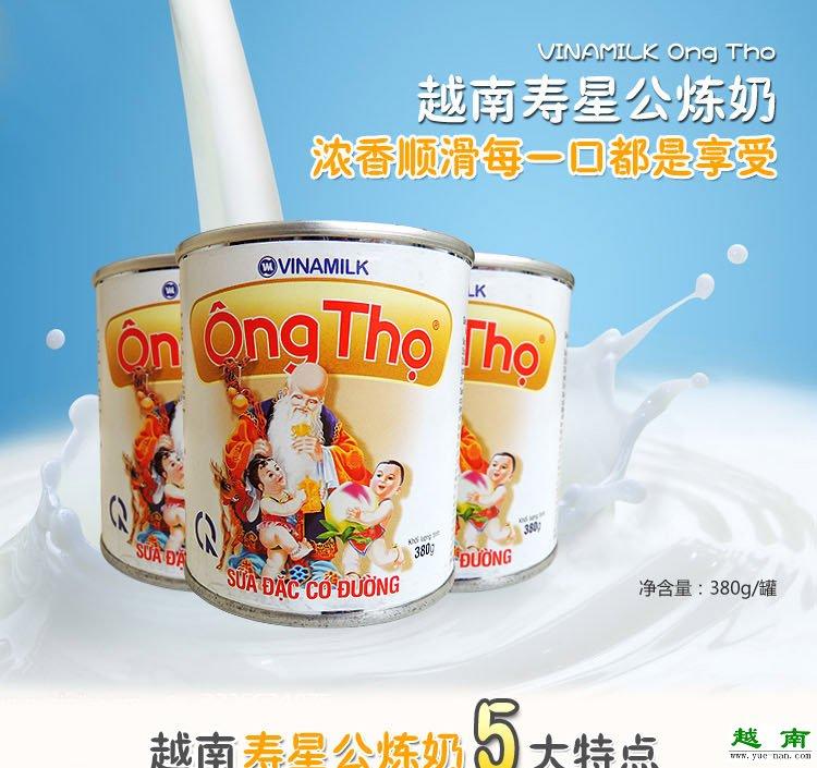 vinamilk 炼乳越南寿星公炼乳炼奶380G原装高
