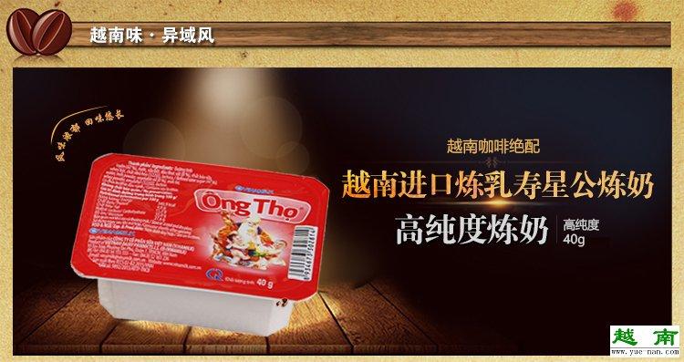 vinamilk 炼乳越南咖啡炼乳 越南进口炼乳寿