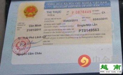 签证yuenan zhenjia如何辨别呢?
