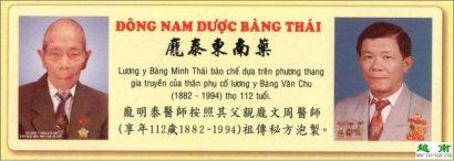 越南特产药酒之越南庞泰酒拥有长寿药酒