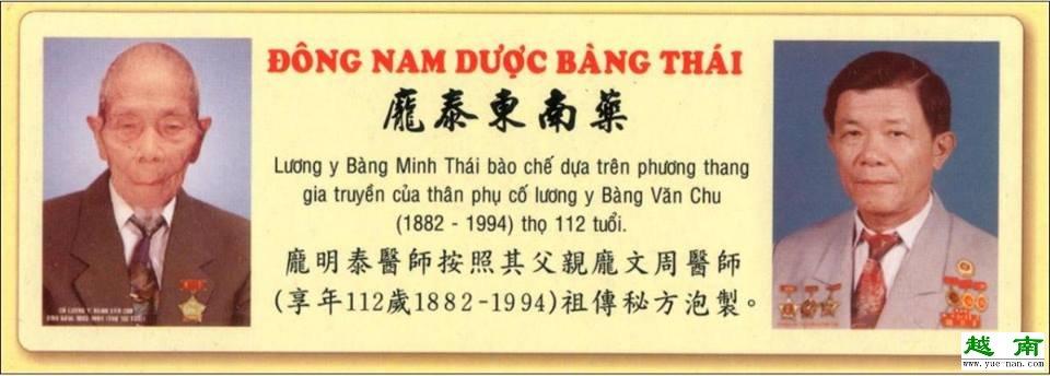 越南庞泰酒拥有长寿药酒之美称