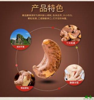 品越南特产坚果--感受异国大自然的味道