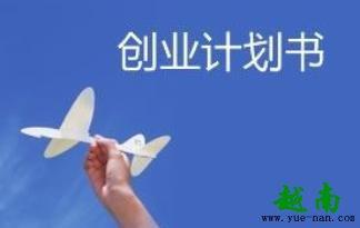 越南特产的创业计划书