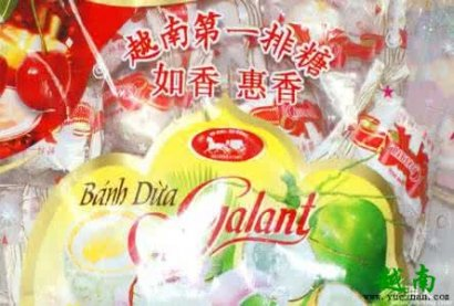 南宁正宗越南特产何处寻--越南特产网帮你忙!