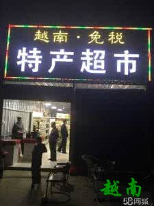 福永那里有越南特产卖?