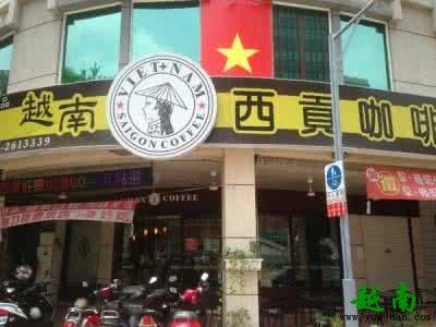 越南西贡咖啡怎么样?卓越的品质、香滑的口感、醇厚的味道等着您