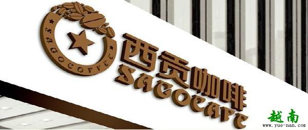 南宁西贡咖啡有限公司官网简介和地址